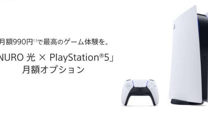 NURO光 × PlayStation®5月額オプションについて
